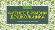 ФИТНЕС В ЖИЗНИ ДОШКОЛЬНИКА Основы теории и методики