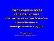 Презентация Фитотоксиканты и диверсионные агенты-ФПВ
