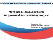 Метапредметный подход  на уроках физической культуры Дебальцевская