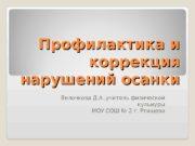 Профилактика и коррекция нарушений осанки Вилочкова Д. А.