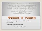 Презентация Физика и туризм