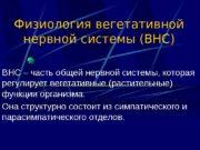 Физиология вегетативной нервной системы (ВНС) ВНС – часть