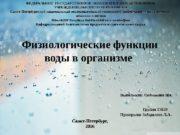 Физиологические функции воды в организме ФЕДЕРАЛЬНОЕ ГОСУДАРСТВЕННОЕ ОБРАЗОВАТЕЛЬНОЕ