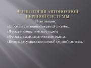 Презентация Физиология автономной нервной системы