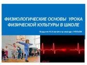 ФИЗИОЛОГИЧЕСКИЕ ОСНОВЫ УРОКА ФИЗИЧЕСКОЙ КУЛЬТУРЫ В ШКОЛЕ Бордуков