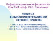 Кафедра нормальной физиологии Крас. ГМА проф. Ю. И.
