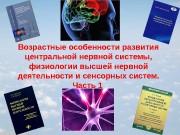 Презентация физиология ВНД и СС дети