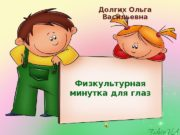 Физкультурная минутка для глаз Долгих Ольга Васильевна