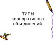 Презентация ФК — DIV