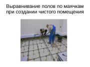 Презентация floors ceilings