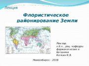 Флористическое районирование Земли Лектор:  к. б. н.