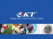 12 лет работы КТ: товары для строительства и