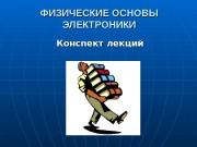 ФИЗИЧЕСКИЕ ОСНОВЫ ЭЛЕКТРОНИКИ Конспект лекций 1  Автор