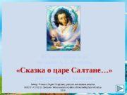 http: //linda 6035. ucoz. ru/ Автор: Фокина Лидия