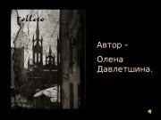 Презентация Folleto Автор — Олена Давлетшина