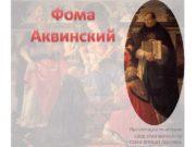 Презентация по истории  СВОЕ ИМЯ ФАМИЛИЮ САМА