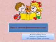 Игры на развитие фонематического слуха. Подготовила учитель-логопед Дедловская