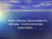 « « Әйел жыныс мүшелерін і ң