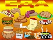 Презентация food
