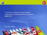 S 7 Airlines является участником глобального авиационного альянса