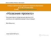 Бизнес-инкубатор «Ингрия» :  Startup  Lynch