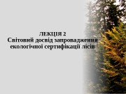 ЛЕКЦІЯ 2 Світовий досвід запровадження екологічної сертифікації лісів