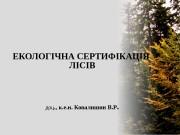ЕКОЛОГІЧНА СЕРТИФІКАЦІЯ ЛІСІВ доц. , к. е. н.