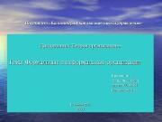 Презентация формальные и неформальные организации 1