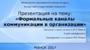 Презентация на тему:  «Формальные каналы коммуникации в
