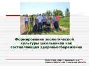 Формирование экологической культуры школьников как составляющая здоровьесбережения ГБОУ