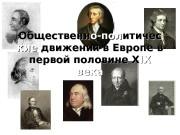 Презентация formirovanie polit echeniy urok4-5