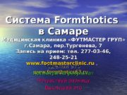 Система Formthotics в Самаре Медицинская клиника «ФУТМАСТЕР ГРУП»