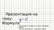 Презентация на тему:  Формула  Автор работы: