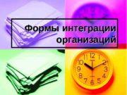 Формы интеграции организаций   В переходный период