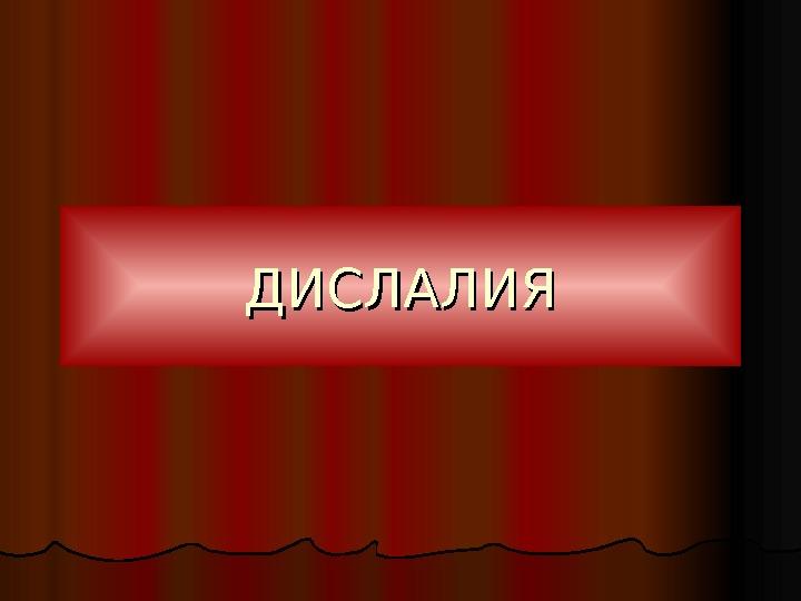 Дислалия
