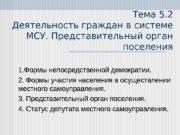 Тема 5. 2 Деятельность граждан в системе МСУ.