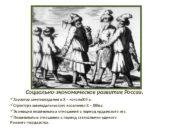 Социально-экономическое развитие России.  Характер землевладения в X