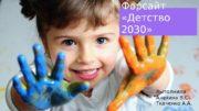 Форсайт  «Детство 2030» Выполнили: Алехина В. С.