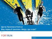 Центр Триатлона Fortrun Ваш первый триатлон: Когда, где