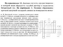 fosfor_fizicheskie_i_himicheskie_svoystva_0.jpg