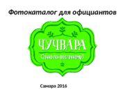 Фотокаталог для официантов    Самара 2016