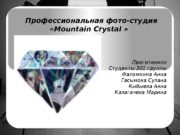 Профессиональная фото-студия  «Mountain Crystal » Приготовили Студенты