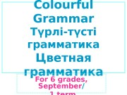 Colourful Grammar Түрлі-түсті грамматика Цветная грамматика For 6
