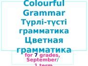 Colourful Grammar Түрлі-түсті грамматика Цветная грамматика for 7