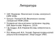 Литература  Э. И. Медякова Физические основы измерений.