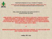 Министерство образования и науки Российской Федерации ФГБОУ ВПО
