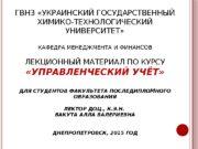 ГВНЗ «УКРАИНСКИЙ ГОСУДАРСТВЕННЫЙ ХИМИКО-ТЕХНОЛОГИЧЕСКИЙ УНИВЕРСИТЕТ» КАФЕДРА МЕНЕДЖМЕНТА И