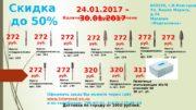 Скидка до 50% 24. 01. 2017 – 30.