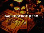 БАНКОВСКОЕ ДЕЛО  ЛИТЕРАТУРА: ОСНОВНАЯ: 1. Банковское дело.