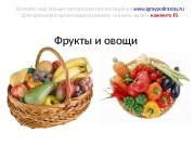 Презентация frukty i ovoschi 1